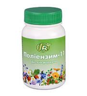 """Витамины для иммунитета детям """"Полиэнзим - 11"""" 280г иммуномодулирующая и укрепляющая формула"""