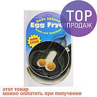 Формочка супер яйца / подарки для взрослых