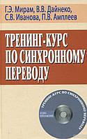 Тренинг-курс по синхронному переводу (+ CD)