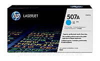 CE401A (507A) cyan картридж для HP 500 Color M551n/551dn/551xh