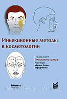 Ашер Б. Инъекционные методы в косметологии