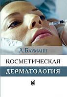 Бауманн Л. Косметична дерматологія. Принципи і практика 2021год 4-е видання