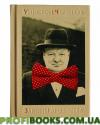 Уинстон Черчилль Законы лидерства