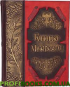 Книга Мудрости (кожаный переплет)