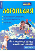 Логопедия. Занятия с детьми раннего возраста - 5-е изд.