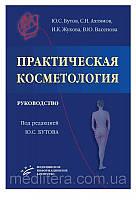 Бутов Ю.С., Ахтямов С.Н., Жукова И.К., Васенова В.Ю. Практическая косметология
