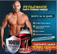 Бруталин для накачки мышц купить в Киеве