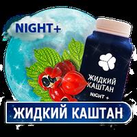 Жидкий каштан Ночь как принимать
