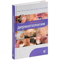 Грэхем-Браун P. Практическая дерматология