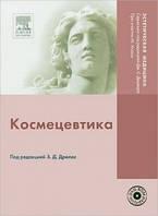 З.Д. Дрелос. Пучкова Т.В. (перевод с англ. под ред.) Космецевтика + DVD