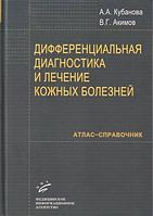 Кубанова А. А. Дифференциальная диагностика и лечение кожных болезней