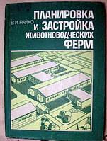 """Райко """"Планировка и застройка животноводческих ферм"""""""
