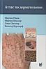 Рёкен М., Шаллер М., Заттлер Э., Бургдорф В. Атлас по дерматологии. 2-е издание