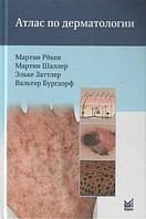 Рёкен М. Атлас по дерматологии