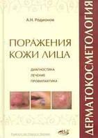 Родионов А. Н. Дерматокосметология Поражения кожи лица и слизистых