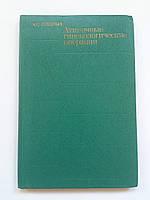 """А.Слепых """"Атипичные гинекологические операции"""""""