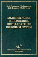 Скрипкін Ю. К. Хвороби шкіри та інфекції, що передаються статевим шляхом