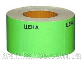 Ценник 20 х 30 мм цвета в зеленый.