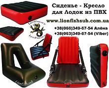 Надувные Кресла и Сиденья LionFish.sub для Лодок ПВХ