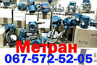 Продажа Метран-100, метран-100-ДД, метран-100-ДИ цена