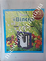 Пресс ручной для сока Вилен 15 литров нержавейка