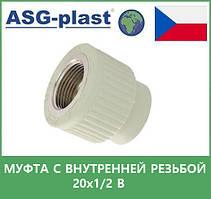 Муфта с внутренней резьбой 20х1/2 в  asg plast чехия