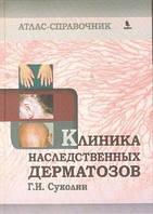 Суколин Г.И. Клиника наследственных дерматозов. Атлас-справочник