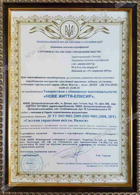 Компания Новая жизнь получила международные сертификаты ISO 9001