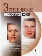 Г. И. Фисенко Эстетические недостатки кожи. Коррекция методом дермабразии