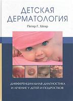 Петер Г. Хёгер. Детская дерматология. Дифференциальная диагностика и лечение у детей и подростков