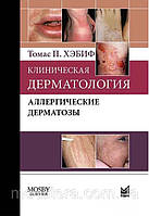 Хэбиф Т.П. Клиническая дерматология. Аллергические дерматозы