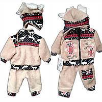 Тёплые махровые костюмы детские