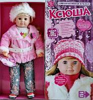 "Интерактивная кукла ""Ксюша"" 5332"