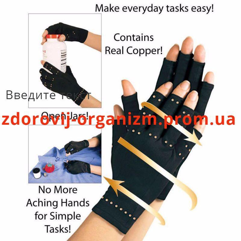 Турмалиновые с биофотонами перчатки компрессионные при артрите пальцев кисти