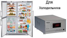 Стабілізатори для холодильника, морозильної камери