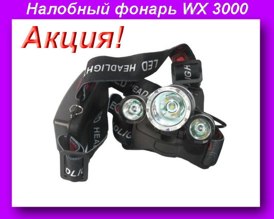 Налобный фонарь WIMPEX WX 3000 158000W,Налобный фонарь,Фонарь WX 3000!Акция