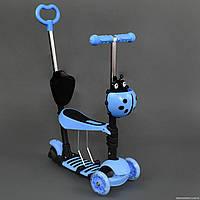 Самокат детский трехколесный Scooter 4в1 S 00039, голубой ***