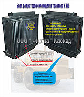 Радиатор охлаждения трактора КИРОВЕЦ К-701;К-701А