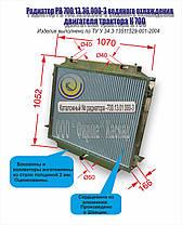 Радиатор охлаждения трактора КИРОВЕЦ К-701;К-701А, фото 2