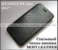 Противоударный чехол Huawei P8 Lite 2017, чехол книжка черный MOFI Leather