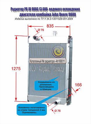 Радиатор водяной для комбайна John Deere 9880 , фото 2