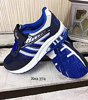 Детские кроссовки синые с светящей подошвой