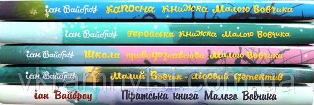 Пригоди Малого Вовчика.  Компект з 5 книг, купить книгу Киев