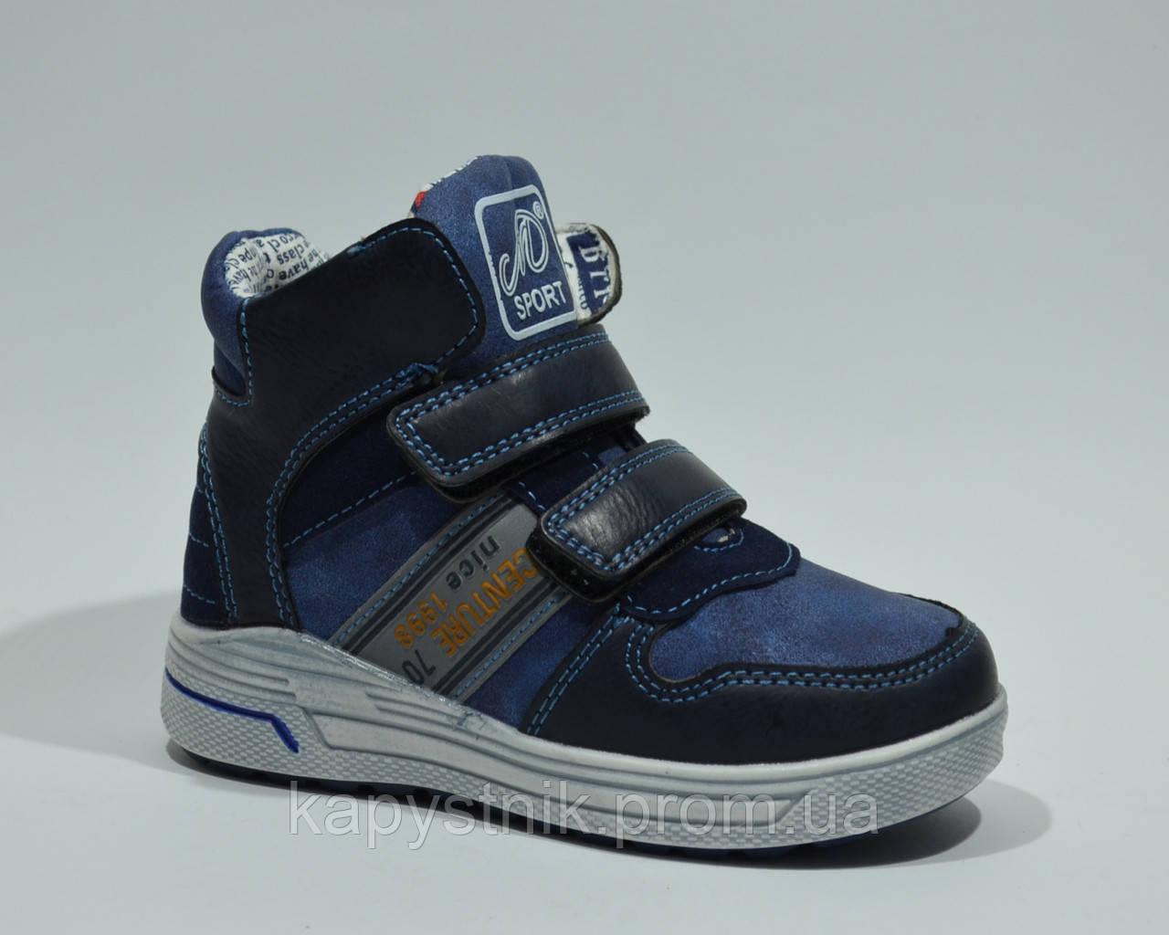 Детские демисезонные ботинки для мальчика р.27-32 ТМ Солнце  PT72B синий 575fdf2e4d9cd