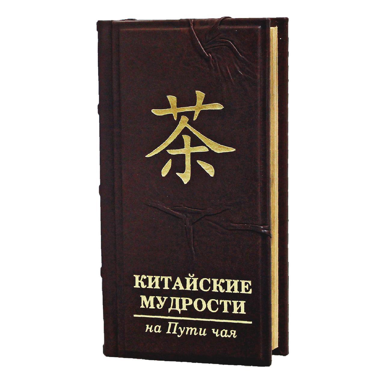 """Книга """"Китайские мудрости на пути чая"""""""