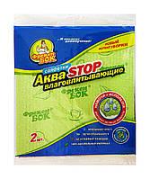 Салфетки для уборки Фрекен Бок Аква STOP влаговпитывающие - 2 шт.