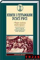 Князі і гетьмани усієї Русі.«Через шаблю маєм право». Злети і падіння козацької держави 1648–1783 рр.