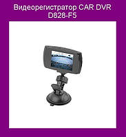 Видеорегистратор CAR DVR D828-F5