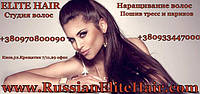 Наращивание Волос Киев Волосы от 130$, фото 1