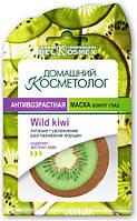 Антивозрастная маска вокруг глаз Wild Kiwi Домашний косметолог